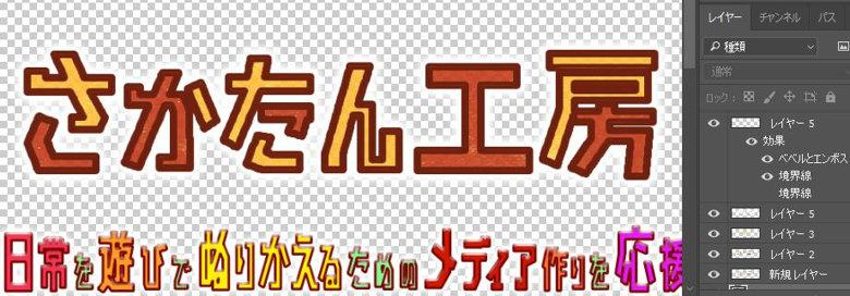photoshop,ロゴデザイン2