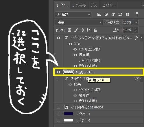 photoshop,新規レイヤーを選択