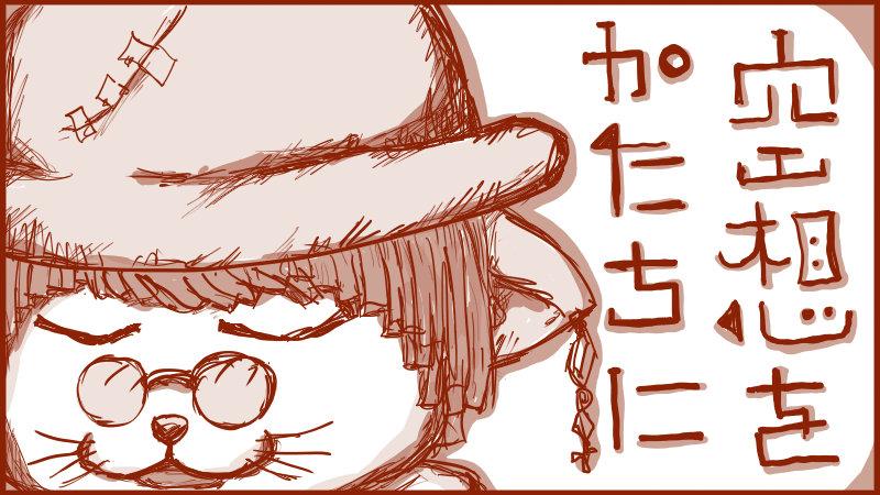 コマアニメ作り方