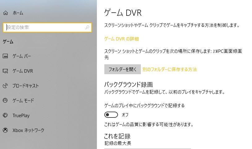 ゲームDVRの保存先が変更できない