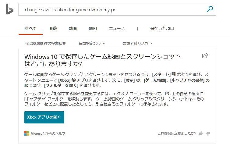 ゲームDVRの保存先が変更できない2