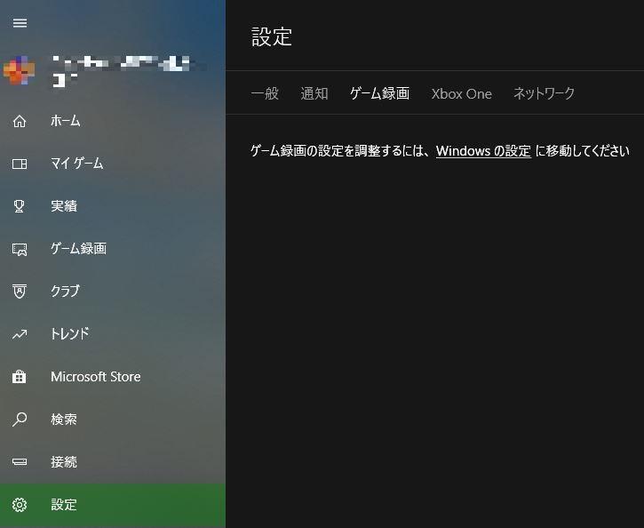 ゲームDVRの保存先変更