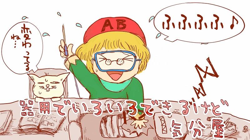 AB型あるある2