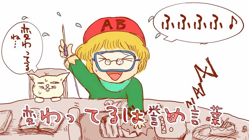 AB型あるある3