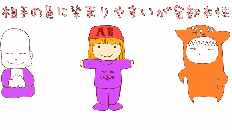 AB型あるある6