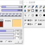 ペンタブのフリーソフト1
