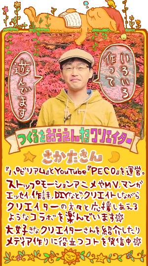 坂田さんのプロフィール画像2