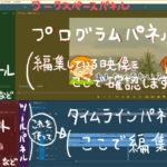 ワークスペースデフォルト画面の各名称