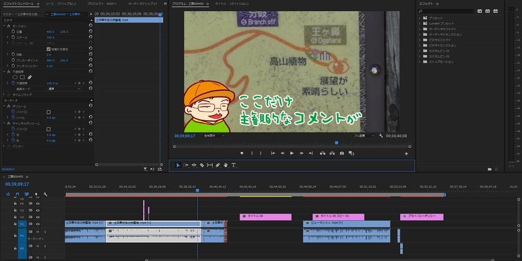 Premiere Proのワークスペースカスタマイズ01