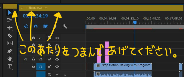 Premiere Proのワークスペースカスタマイズ03