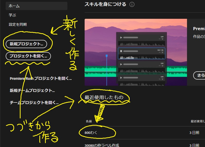 Premiere Proの起動画面