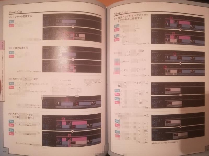 Premiere-Proテクニック本ショートカット