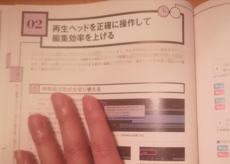 Premiere-Proテクニック本内容構成
