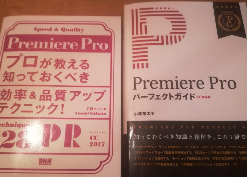 Premiere-Pro入門書とテクニック本