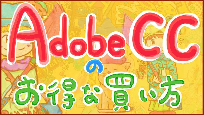 AdobeCCのお得な買い方