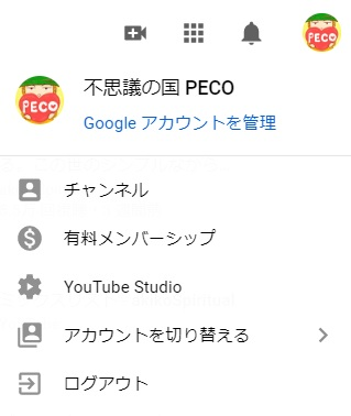 YouTube Studioを開く